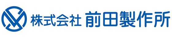 株式会社 前田製作所